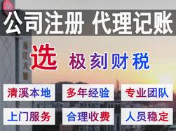 东莞清溪注册公司代理记账选极刻财税