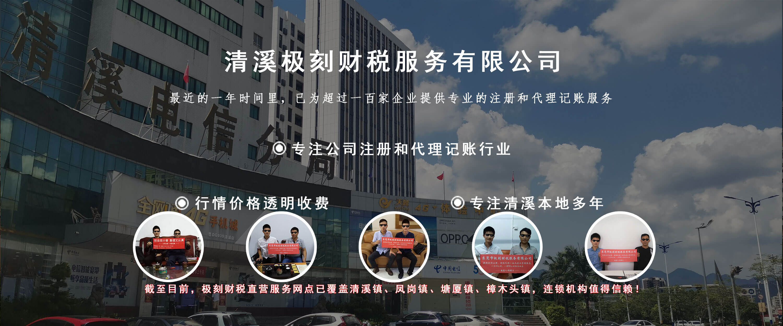 东莞清溪极刻财税服务有限公司
